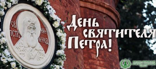 День_святителя_Петра_фото