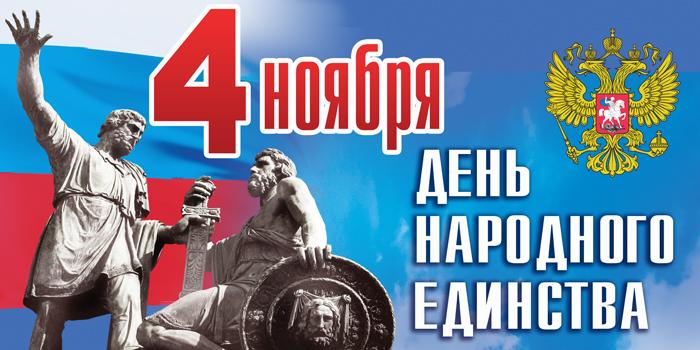 1446615526general_pages_i52651_rossiyane_otmechaut_den_narodnogo_edinstva